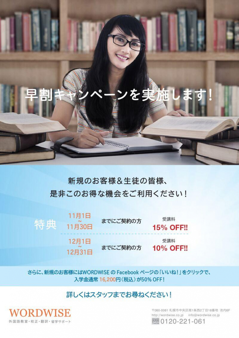 Early Enrollment Campaign
