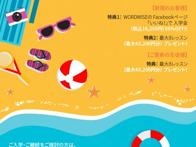 2019 Summer Campaign
