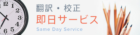 Same Day Service