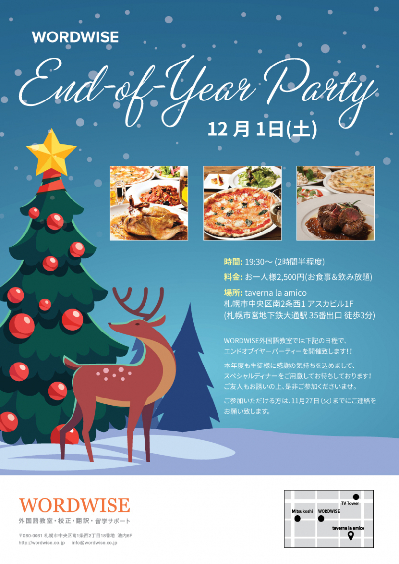 2018 End Of Year Party