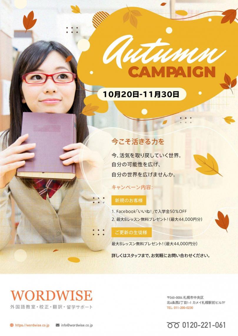 2021 autumn campaignphoto