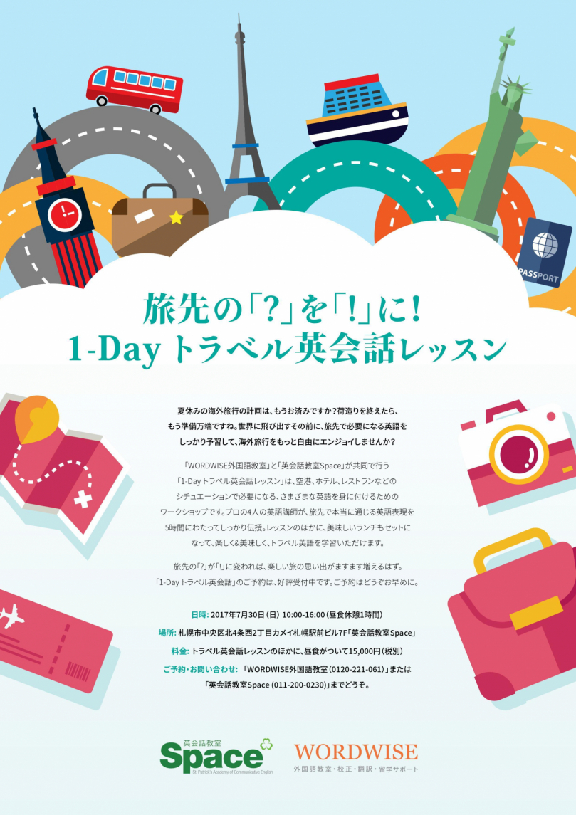 201707 1 Day Travel English