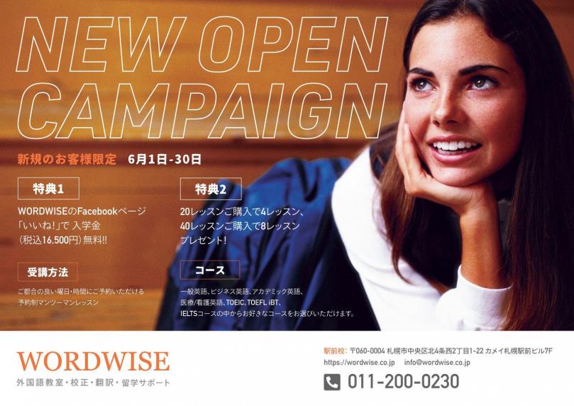 2020 Reopen Campaign Ekimae Jpeg