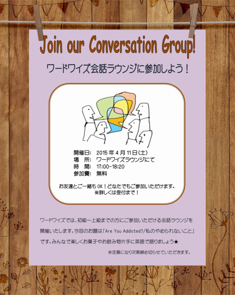 Join our 5th Conversation Group!