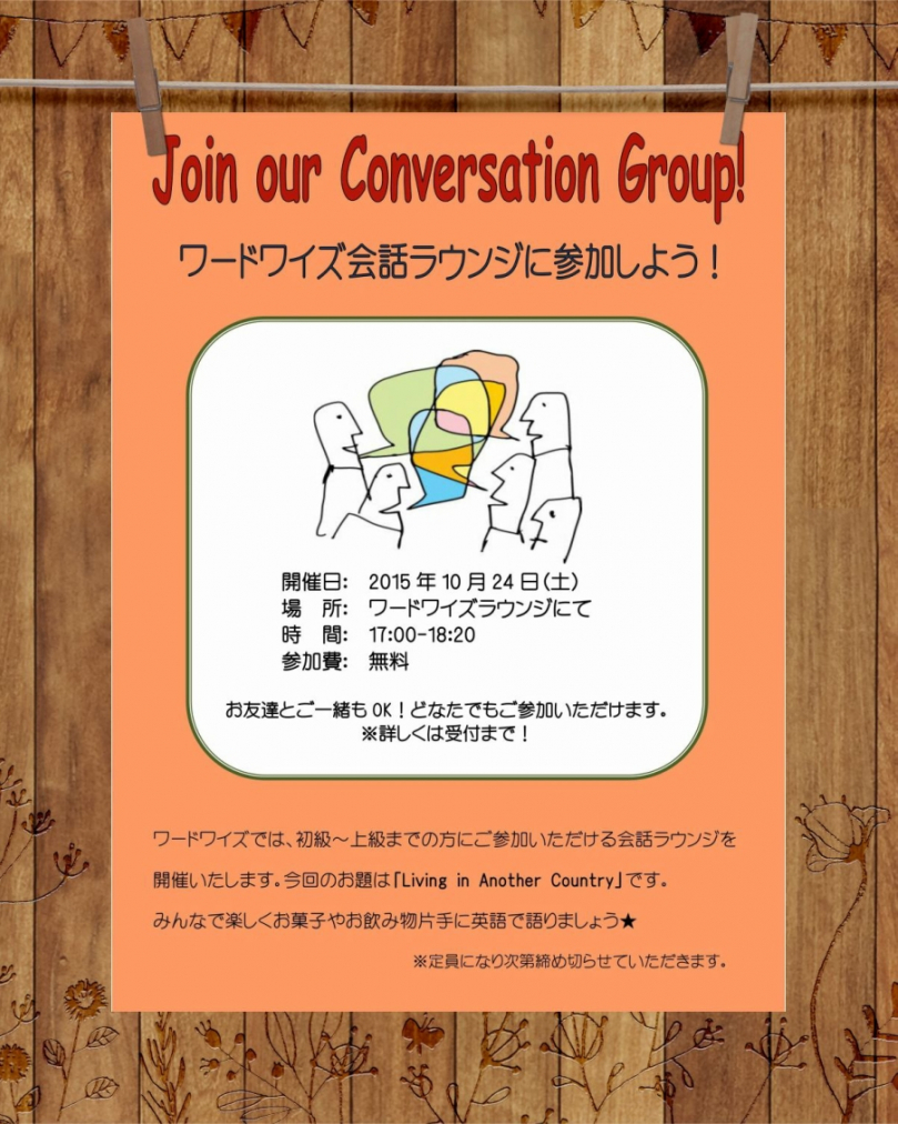 Join our 7th Conversation Group!
