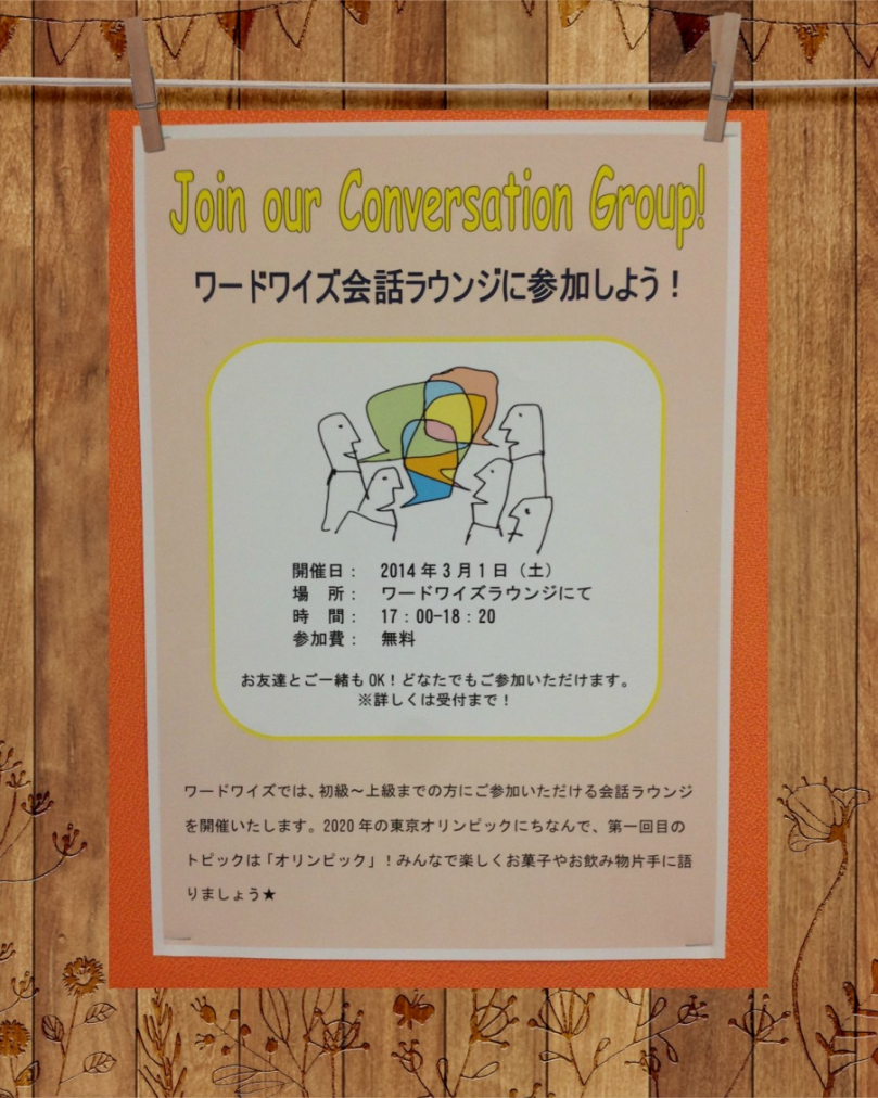Join our Conversation Group!